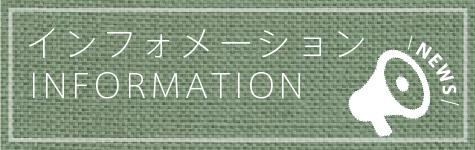 インフォメーション | お米でできたお菓子のお店 | せたがやファーム | 東急大井町線 尾山台駅スグ【世田谷・尾山台】