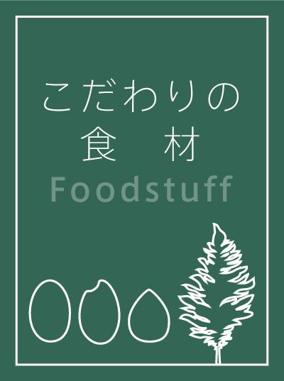 お米でできたお菓子のお店 | せたがやファーム | 東急大井町線 尾山台駅スグ【世田谷・尾山台】
