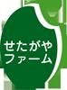 お米でできたお菓子のお店 | せたがやファーム | 東急大井町線 尾山台駅スグ【世田谷・尾山台】 | 日本人の健康はお米を食べる食文化で守られてきました。近年の食の欧米化により、日本人は自らの健康を食で害してきました。せたがやファームは、お米が健康にもたらす意味、大切さを 提供する商品を通して多くの人々に知っていただきたいと考えています。